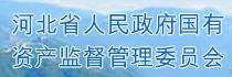 河北省国资委