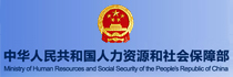 中国人社部