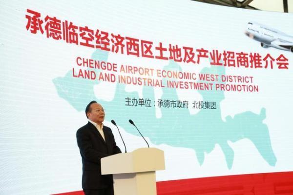 承德临空经济西区土地及产业招商推介会在京召开