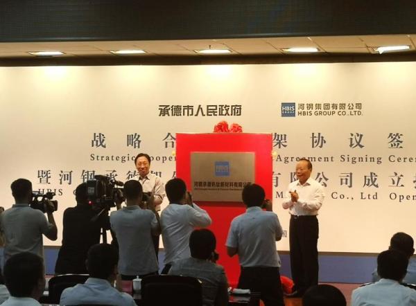 承德市人民政府与河钢集团签署战略合作框架协议